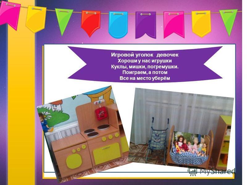 Направления работы Игровой уголок девочек Хороши у нас игрушки Куклы, мишки, погремушки. Поиграем, а потом Все на место уберём