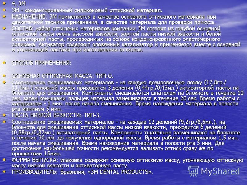 4. 3М 4. 3М 3М - конденсированный силиконовый оттискной материал. 3М - конденсированный силиконовый оттискной материал. НАЗНАЧЕНИЕ: 3М применяется в качестве основного оттискного материала при двухэтапной технике применения, в качестве материала для