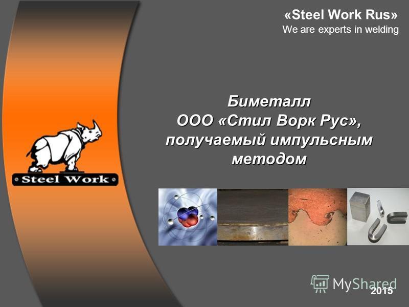Биметалл ООО «Стил Ворк Рус», получаемый импульсным методом «Steel Work Rus» We are experts in welding 2015