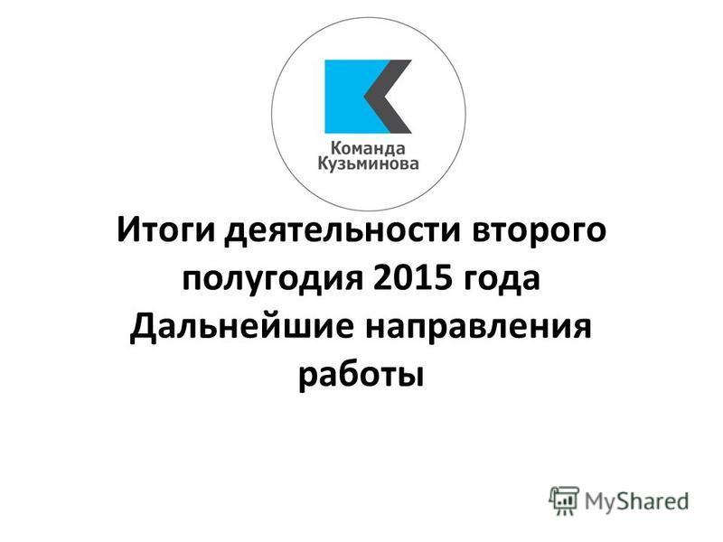 Итоги деятельности второго полугодия 2015 года Дальнейшие направления работы
