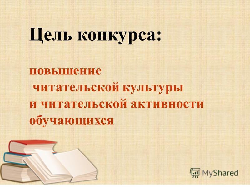 Цель конкурса: повышение читательской культуры и читательской активности обучающихся
