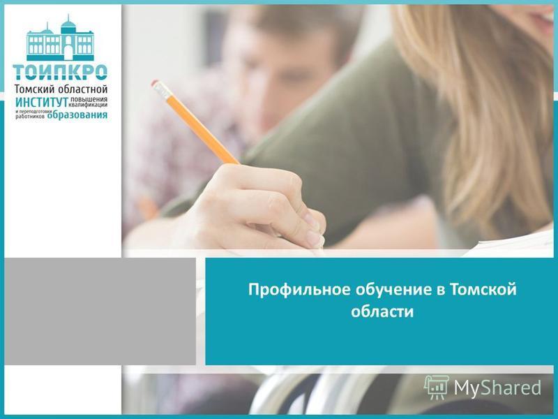Профильное обучение в Томской области