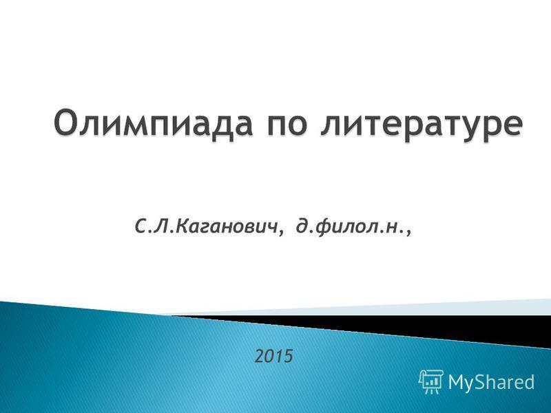 С.Л.Каганович, д.филол.н., 2015