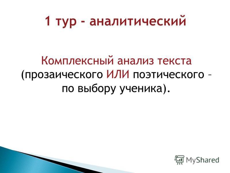 владимир соколов ученический зимний рассвет анализ стихотворения