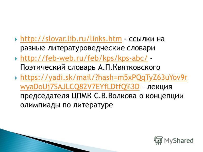 http://slovar.lib.ru/links.htm - ссылки на разные литературоведческие словари http://slovar.lib.ru/links.htm http://feb-web.ru/feb/kps/kps-abc/ - Поэтический словарь А.П.Квятковского http://feb-web.ru/feb/kps/kps-abc/ https://yadi.sk/mail/?hash=m5xPQ