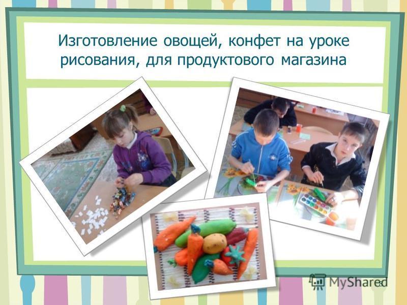 Изготовление овощей, конфет на уроке рисования, для продуктового магазина 8