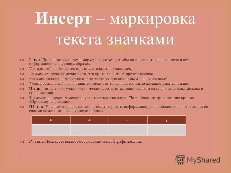 I этап : Предлагается система маркировки текста, чтобы подразделить заключенную в нем информацию следующим образом : V « галочкой » помечается то, что уже известно учащимся ; - знаком « минус » помечается то, что противоречит их представлению ; + зна