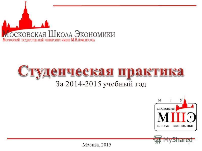 Москва, 2015 1