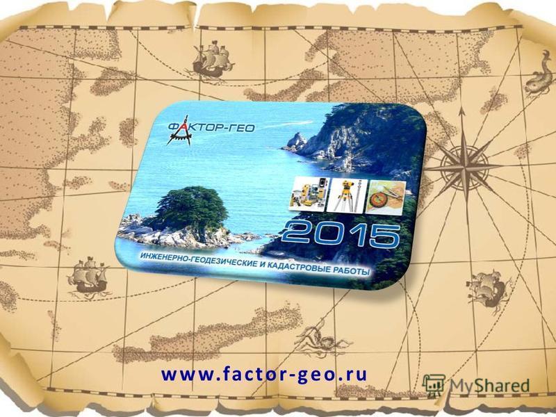 www.factor-geo.ru