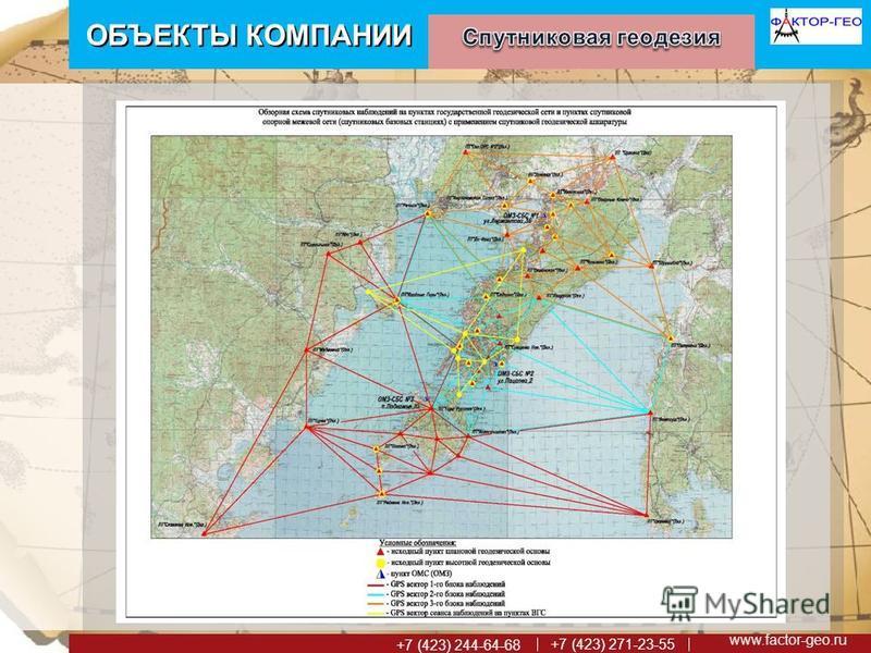www.factor-geo.ru +7 (423) 271-23-55 +7 (423) 244-64-68 ОБЪЕКТЫ КОМПАНИИ