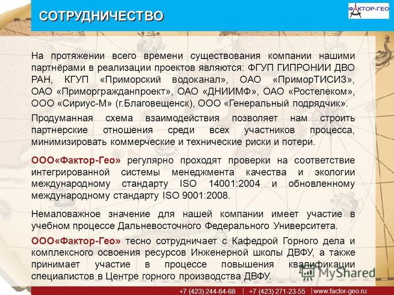 www.factor-geo.ru +7 (423) 271-23-55 +7 (423) 244-64-68 СОТРУДНИЧЕСТВО На протяжении всего времени существования компании нашими партнёрами в реализации проектов являются: ФГУП ГИПРОНИИ ДВО РАН, КГУП «Приморский водоканал», ОАО «ПриморТИСИЗ», ОАО «Пр