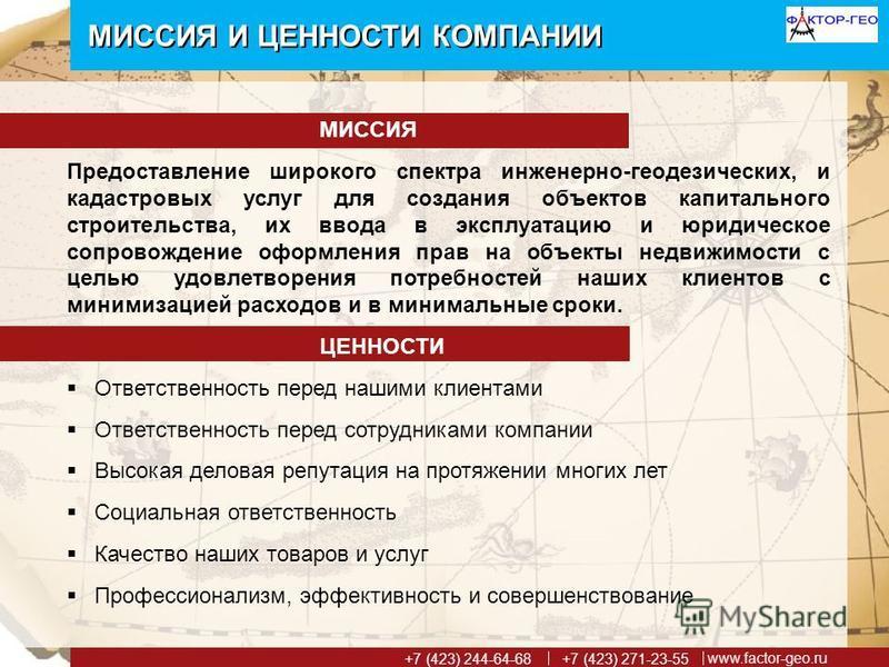 www.factor-geo.ru +7 (423) 271-23-55 +7 (423) 244-64-68 МИССИЯ И ЦЕННОСТИ КОМПАНИИ МИССИЯ Предоставление широкого спектра иинженерно-геодезических, и кадастровых услуг для создания объектов капитального строительства, их ввода в эксплуатацию и юридич