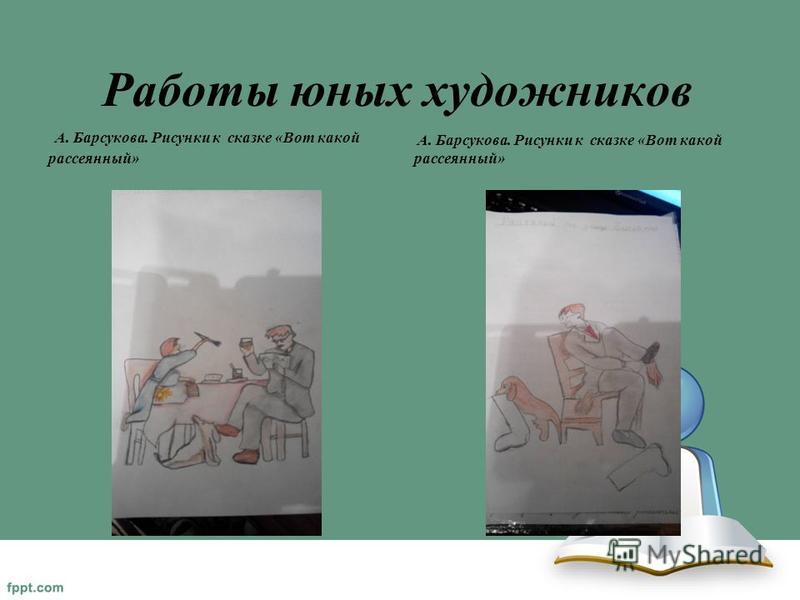 Работы юных художников А. Барсукова. Рисунки к сказке «Вот какой рассеянный»