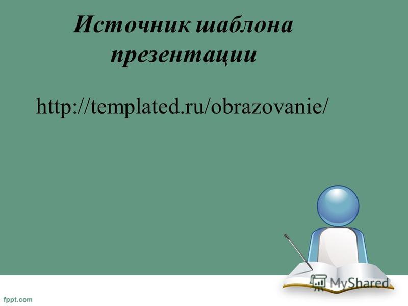 Источник шаблона презентации http://templated.ru/obrazovanie/