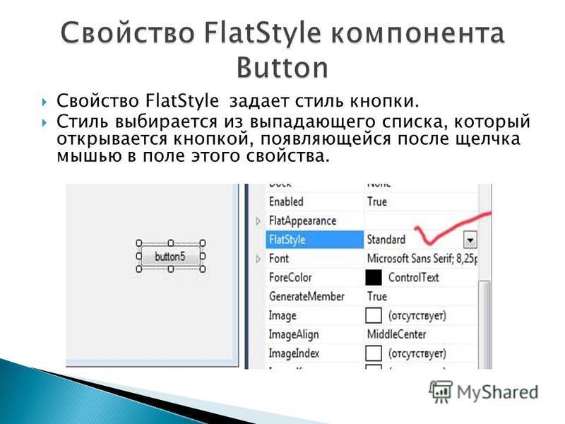 Свойство FlatStyle задает стиль кнопки. Стиль выбирается из выпадающего списка, который открывается кнопкой, появляющейся после щелчка мышью в поле этого свойства.