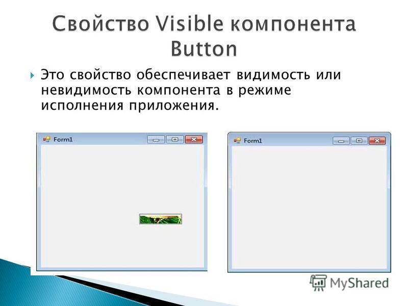 Это свойство обеспечивает видимость или невидимость компонента в режиме исполнения приложения.