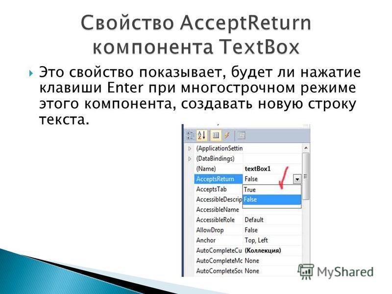 Это свойство показывает, будет ли нажатие клавиши Enter при многострочном режиме этого компонента, создавать новую строку текста.