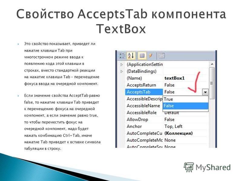 Это свойство показывает, приведет ли нажатие клавиши Tab при многострочном режиме ввода к появлению кода этой клавиши в строках, вместо стандартной реакции на нажатие клавиши Tab – перемещение фокуса ввода на очередной компонент. Если значение свойст