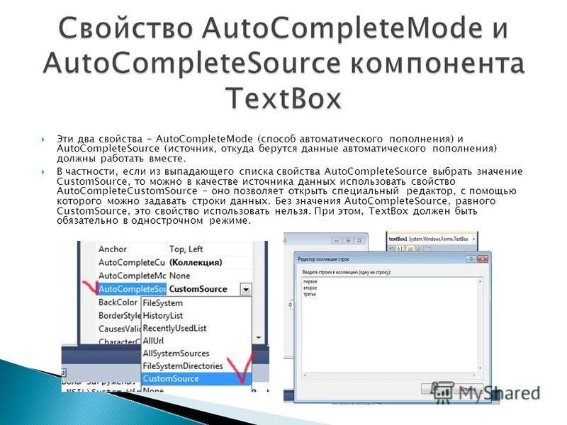 Эти два свойства - AutoCompleteMode (способ автоматического пополнения) и AutoCompleteSource (источник, откуда берутся данные автоматического пополнения) должны работать вместе. В частности, если из выпадающего списка свойства AutoCompleteSource выбр