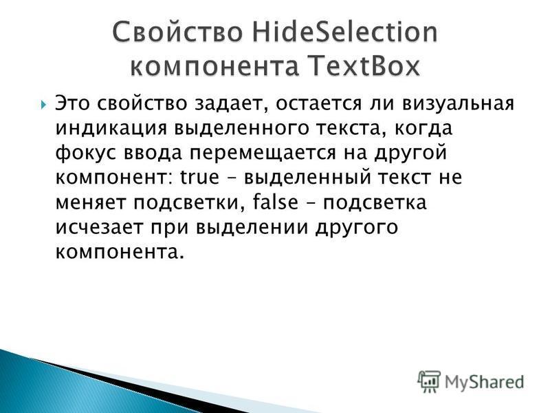 Это свойство задает, остается ли визуальная индикация выделенного текста, когда фокус ввода перемещается на другой компонент: true – выделенный текст не меняет подсветки, false – подсветка исчезает при выделении другого компонента.