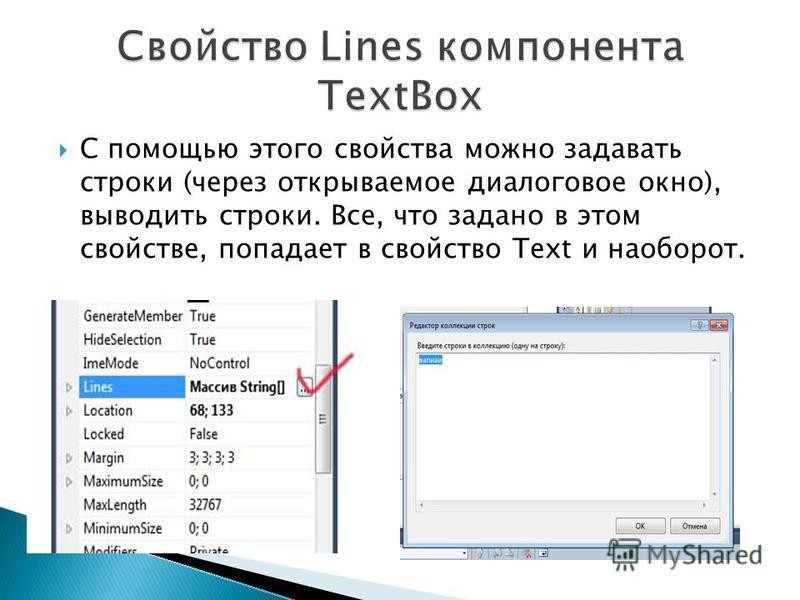 С помощью этого свойства можно задавать строки (через открываемое диалоговое окно), выводить строки. Все, что задано в этом свойстве, попадает в свойство Text и наоборот.