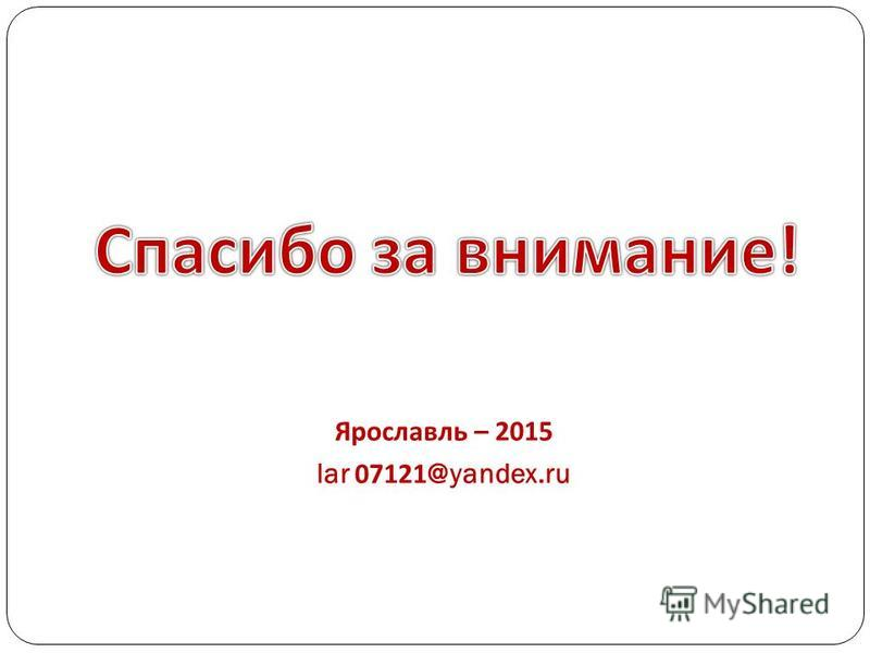 Ярославль – 2015 lar 07121@yandex.ru