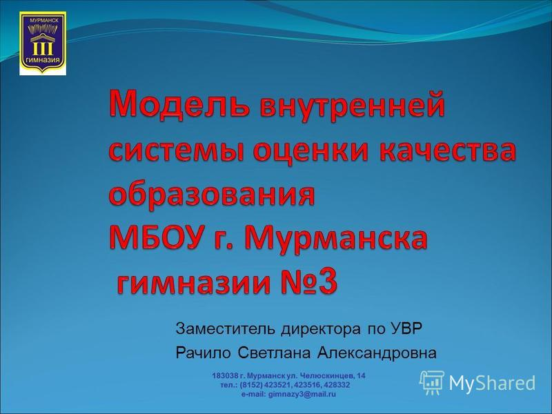 Заместитель директора по УВР Рачило Светлана Александровна