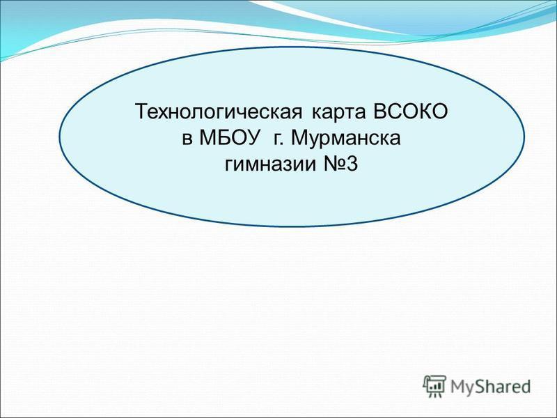 Технологическая карта ВСОКО в МБОУ г. Мурманска гимназии 3