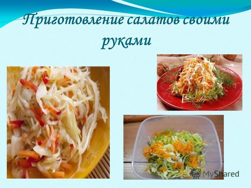 Приготовление салатов своими руками