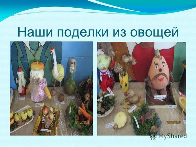Наши поделки из овощей