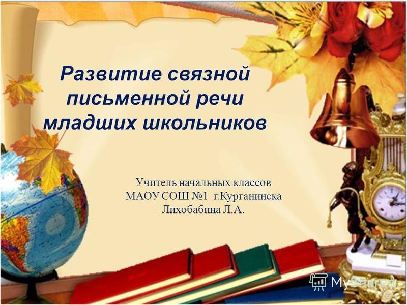 Учитель начальных классов МАОУ СОШ 1 г. Курганинска Лихобабина Л. А.