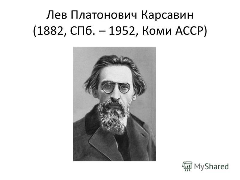 Лев Платонович Карсавин (1882, СПб. – 1952, Коми АССР)