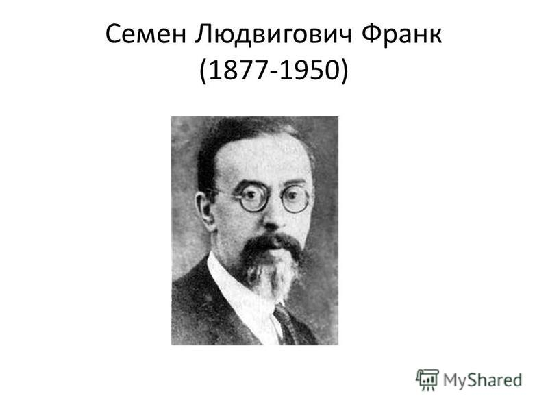 Семен Людвигович Франк (1877-1950)