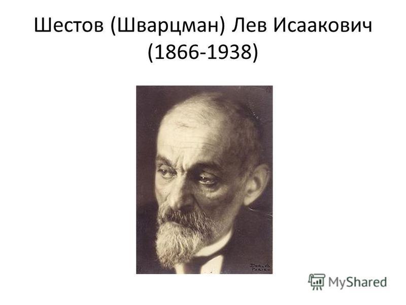 Шестов (Шварцман) Лев Исаакович (1866-1938)