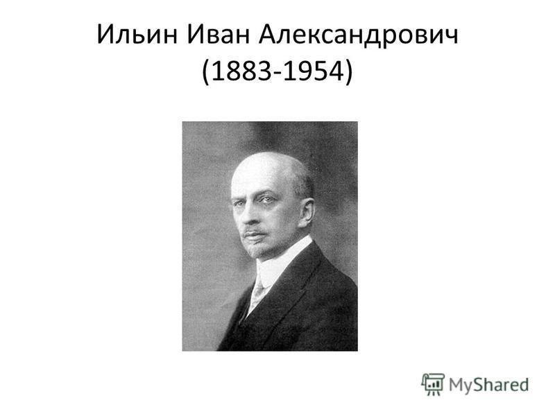 Ильин Иван Александрович (1883-1954)