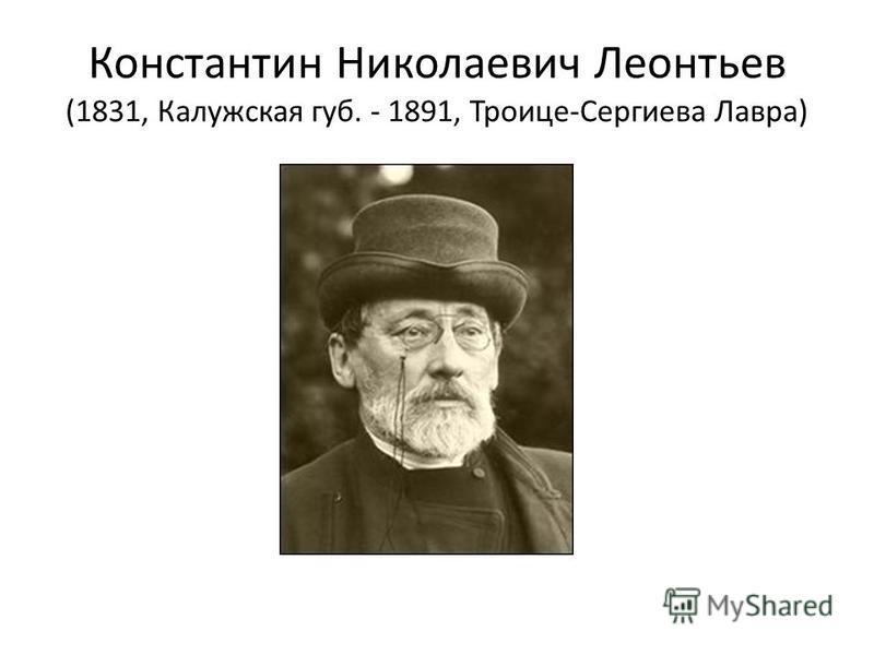 Константин Николаевич Леонтьев (1831, Калужская губ. - 1891, Троице-Сергиева Лавра)