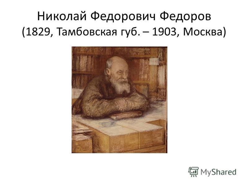 Николай Федорович Федоров (1829, Тамбовская губ. – 1903, Москва)