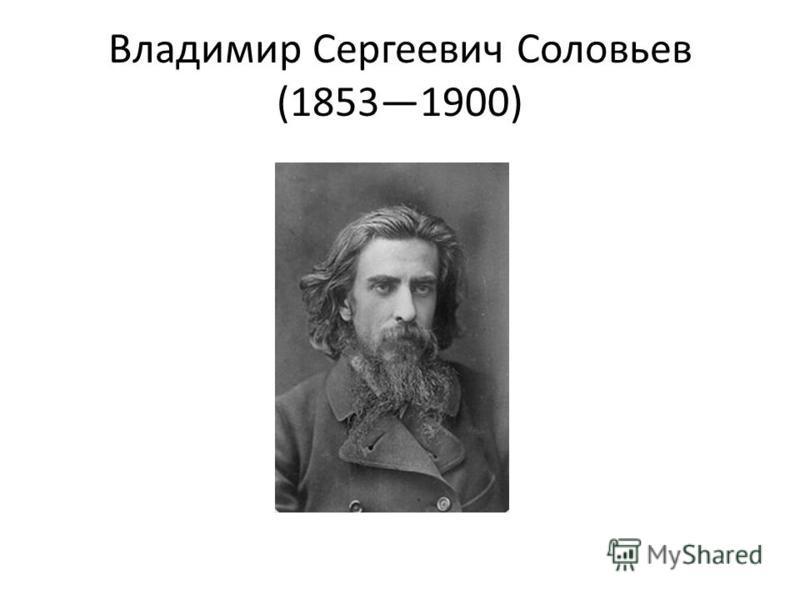 Владимир Сергеевич Соловьев (18531900)