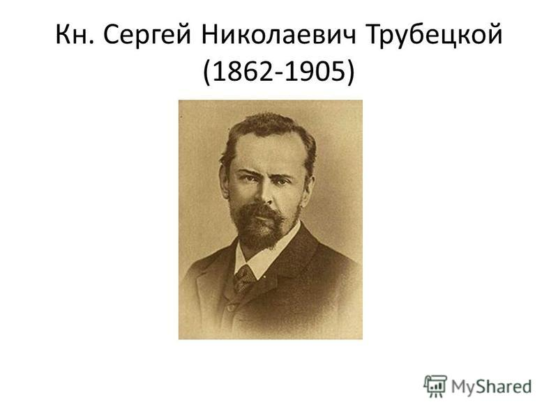 Кн. Сергей Николаевич Трубецкой (1862 1905)