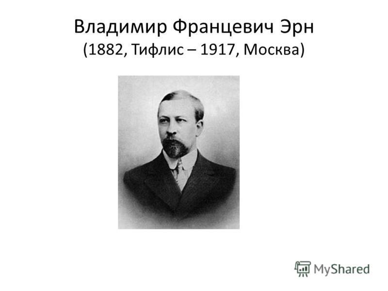 Владимир Францевич Эрн (1882, Тифлис – 1917, Москва)