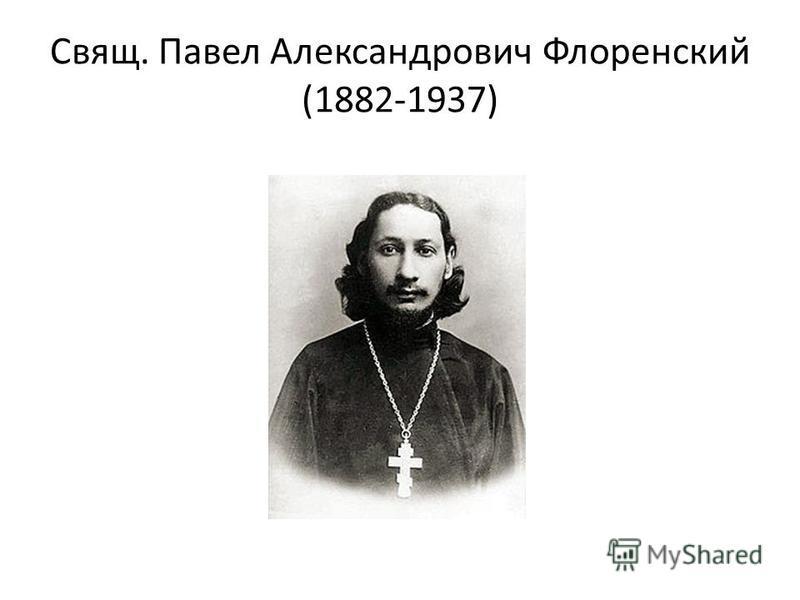 Свящ. Павел Александрович Флоренский (1882-1937)