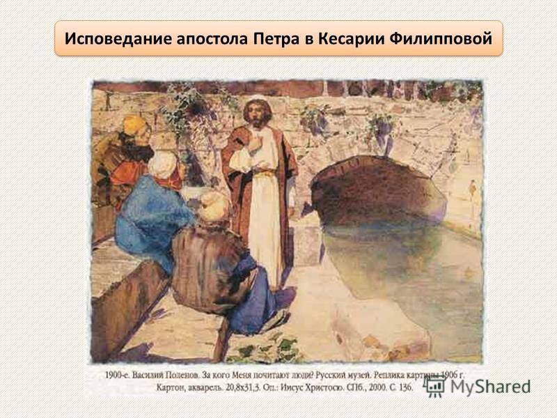 Исповедание апостола Петра в Кесарии Филипповой