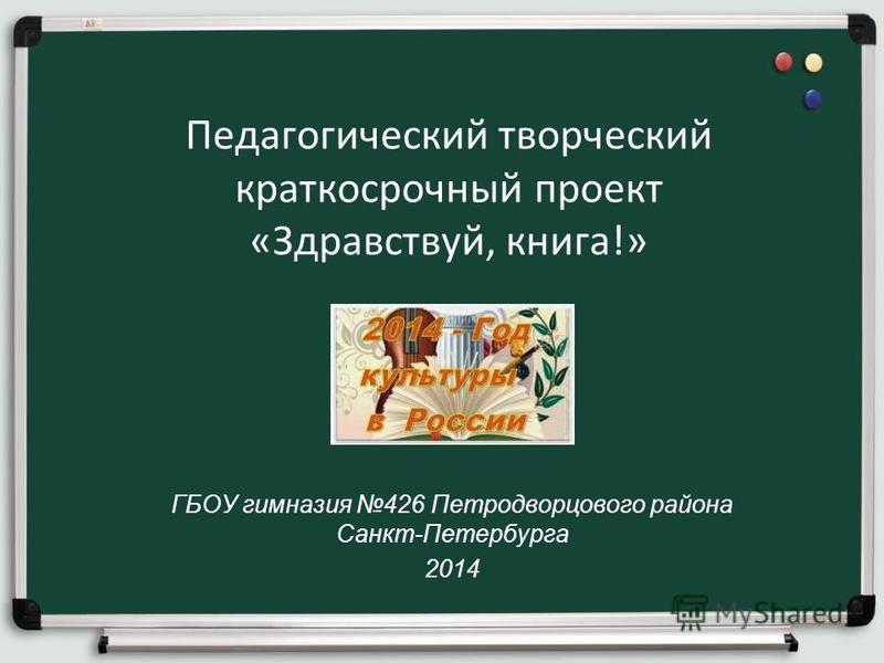 Педагогический творческий краткосрочный проект «Здравствуй, книга!» ГБОУ гимназия 426 Петродворцового района Санкт-Петербурга 2014