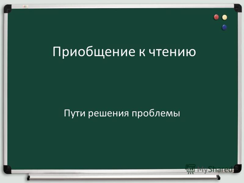 Приобщение к чтению Пути решения проблемы