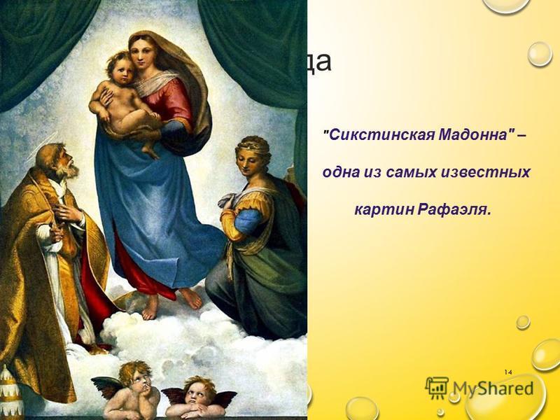 14 Заголовок слайда Текст слайда  Сикстинская Мадонна – одна из самых известных картин Рафаэля.