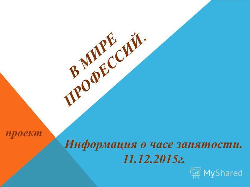 В МИРЕ ПРОФЕССИЙ. Информация о часе занятости. 11.12.2015 г. проект