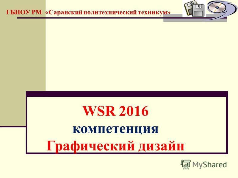 WSR 2016 компетенция Графический дизайн