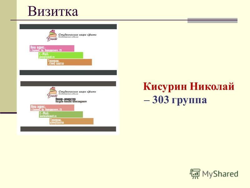 Визитка Кисурин Николай – 303 группа