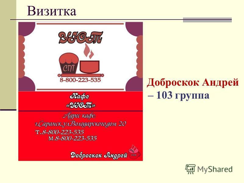 Визитка Доброскок Андрей – 103 группа