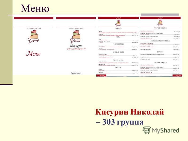 Меню Кисурин Николай – 303 группа